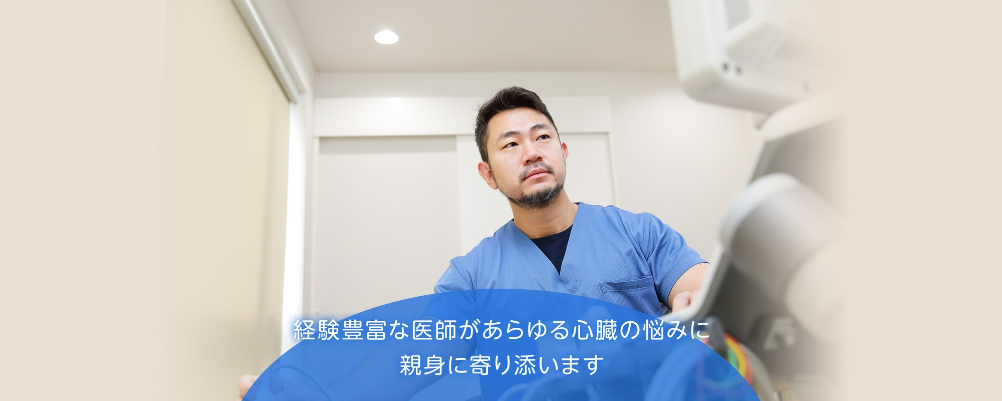 経験豊富な医師があらゆる心臓の悩みに親身に寄り添います