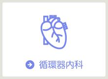 循環器内科